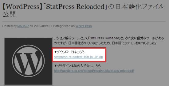 日本語化パッチのダウンロード