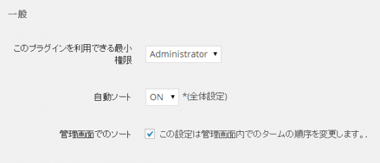 Category Order and Taxonomy Terms Orderの設定