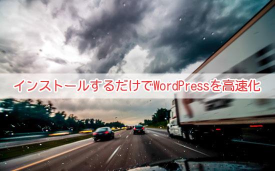 インストールするだけでWordPressを高速化してくれるプラグイン「WP Hyper Response」