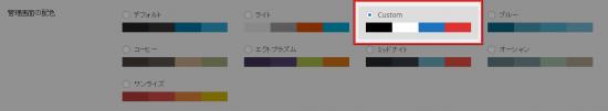 管理画面の配色