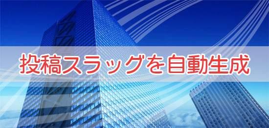 WordPressの投稿スラッグを自動的に生成し日本語が使えないようにする