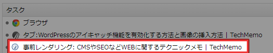 Chromeのタスクマネージャ