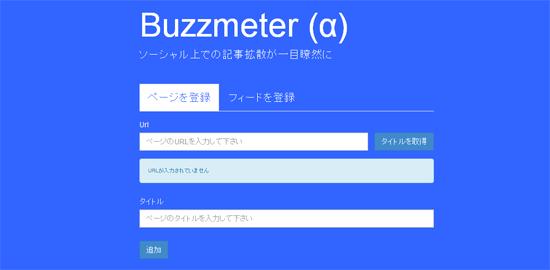 ページやフィードを登録することでソーシャル上での拡散状況が一目で確認できる「Buzzmeter」