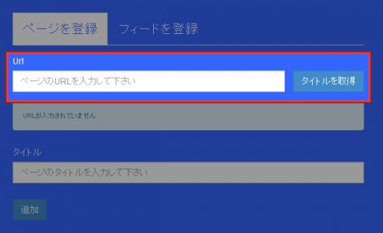 URLの入力とタイトルの取得