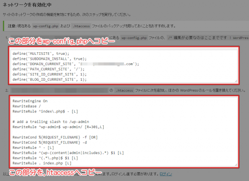 wp-config.phpと.htaccessにマルチサイトのコードを追加