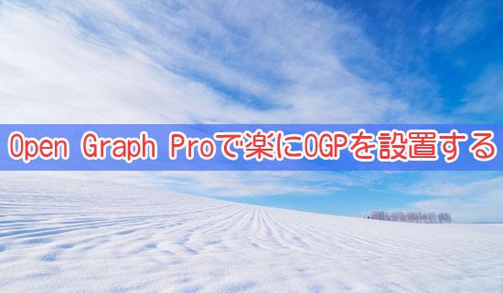OGPを簡単に設置することができるWordPressプラグイン「Open Graph Pro」