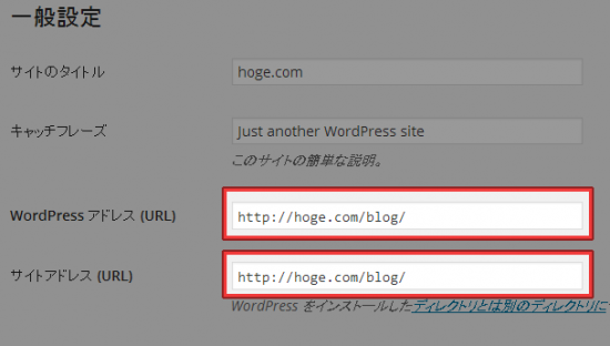 「WordPress アドレス (URL)」「サイトアドレス (URL)」の変更