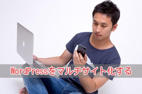 マルチサイト化して1つのWordPressで複数のサイトを管理する手順