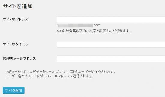 サイトを追加