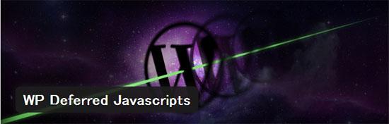 JavaScriptを遅延ロードして表示速度を向上させるWordPressプラグイン「WP Deferred Javascripts」