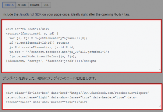 FB Like Boxのコード