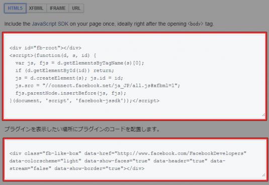 FB Like Boxのコード