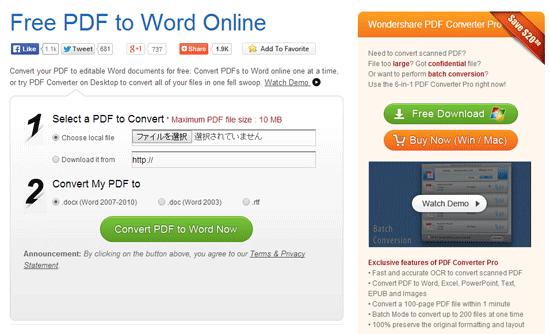 ユーザー登録不要!PDFをWordに変換して編集可能にしてくれる「Free PDF to Word Online」