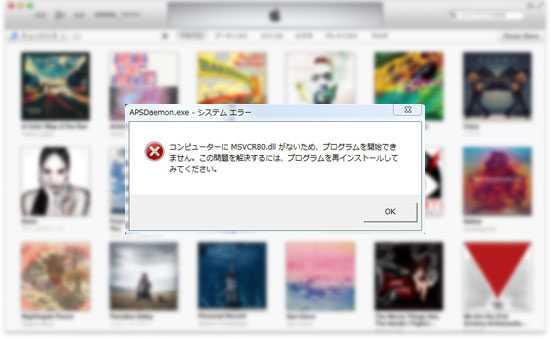iTunesが「コンピューターにMSVCR80.dllがないため、プログラムを開始できません」で起動できなくなった時の対処法