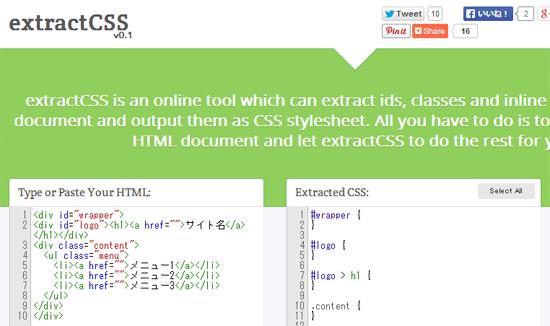 HTMLからクラスやIDを検出してCSSのひな形を作成してくれるWEBサービス「extractCSS」