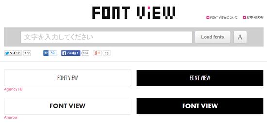 PCにインストールされているフォントを一覧表示してくれるWEBサービス「FONT VIEW」