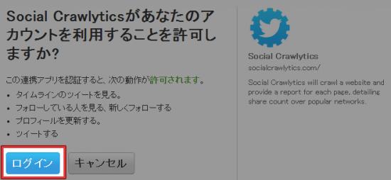 Social Crawlyticsの許可