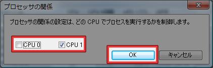 片方のCPUを選択