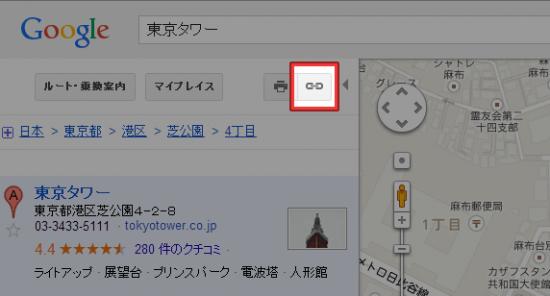 Googleマップのリンクボタンをクリック