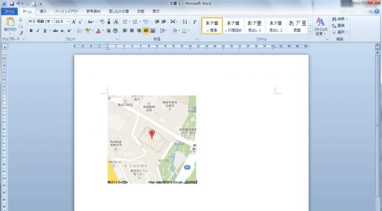 Wordの地図を入れたい場所にCtrl+Vで画像を貼り付け