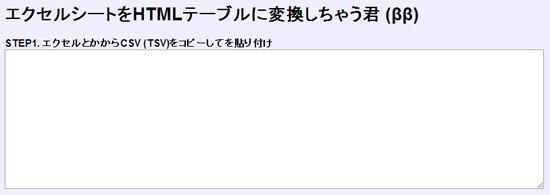 エクセルで作成した表をHTMLに変換してくれる「エクセルシートをHTMLテーブルに変換しちゃう君 (ββ)」