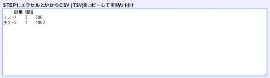 エクセルとかからCSV (TSV)をコピーしてを貼り付け