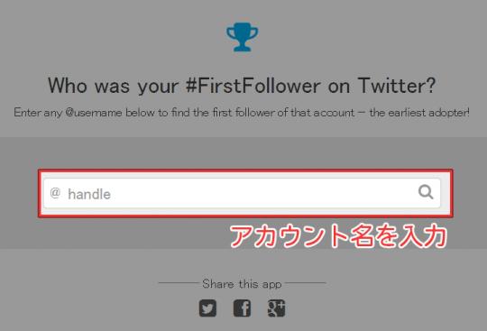 Twitterアカウント名を入力