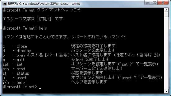 Win7/Vistaでtelnetコマンドを使えるようにする手順