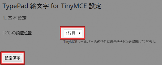 TypePad emojiの設定