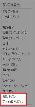 「確認ボタン」と「戻って編集ボタン」が追加されます。
