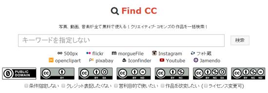 クリエイティブ・コモンズ作品を横断検索することができるWEBサービス「Find CC」
