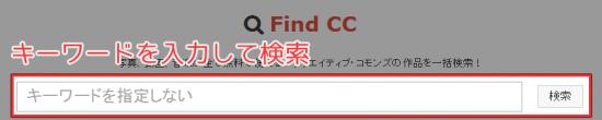 Find CCで検索