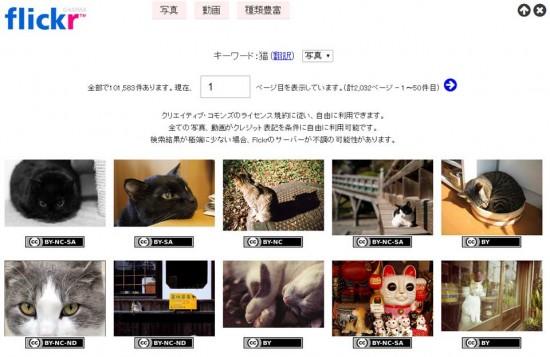 サイト毎に検索結果を表示