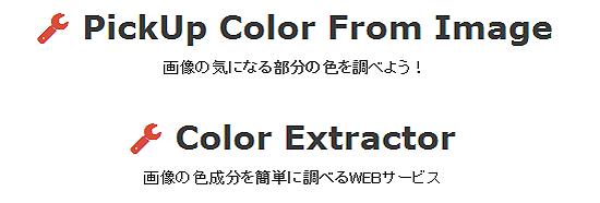 画像の色情報を取得することができるWEBサービス「PickUp Color From Image」と「Color Extractor」