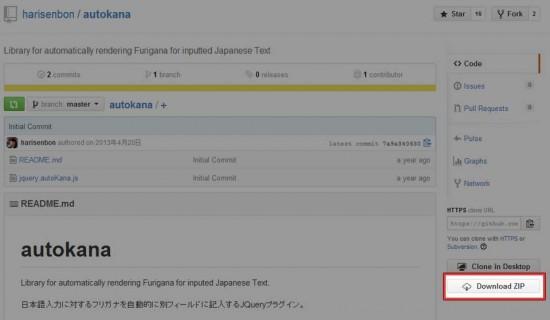 autoKana.jsのダウンロード