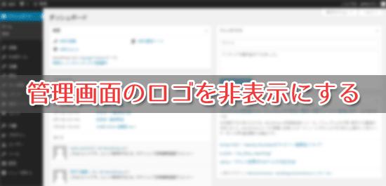 管理画面のWordPressロゴを非表示にする方法