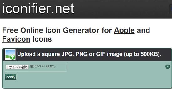 ファビコンとアップルタッチアイコンをまとめて生成してくれるWEBサービス「iconifier.net」