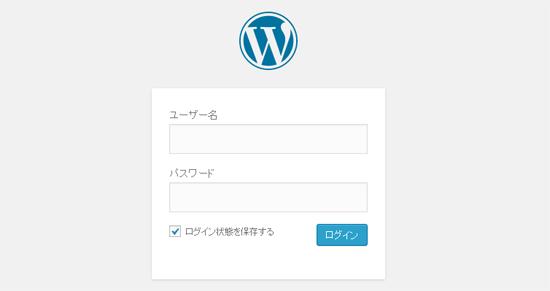 WordPressログイン画面で「ログイン状態を保存する」に自動でチェックを入れる方法
