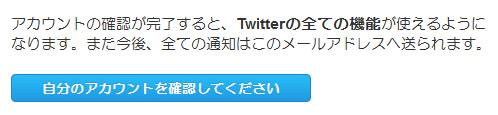 Twitterメール認証