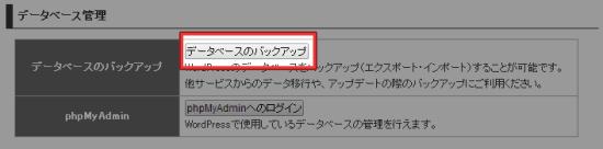 wpx-server-change6