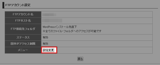 FTPの設定変更