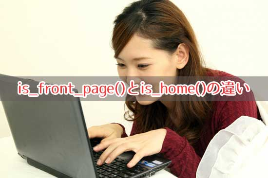is_front_page()とis_home()の違い