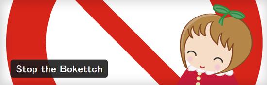 サイトがnoindexになっているとお知らせしてくれるWordPressプラグイン「Stop the Bokettch」