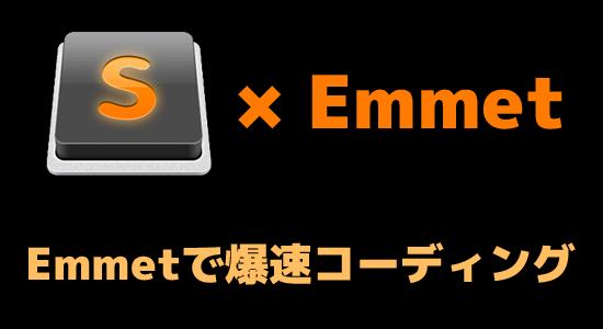 コーディングが爆速になる!Sublime Textのプラグイン「Emmet」が便利すぎて泣ける