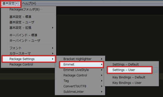 [基本設定] - [Package Settings] - [Emmet] - [Settings - User]