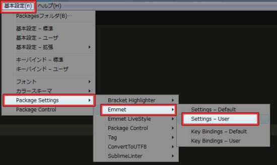 [基本設定] - [Package Settings] - [Emmet] - [Settings - User]