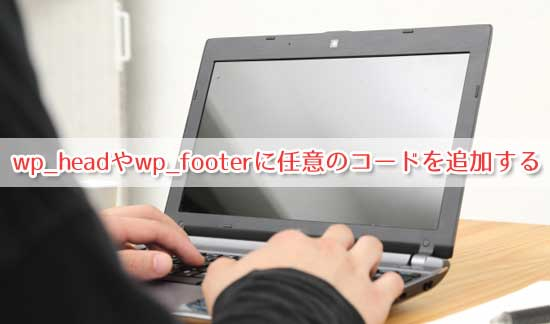 wp_headやwp_footerに任意のコードを追加する方法