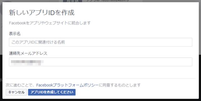 Facebookアプリの生成