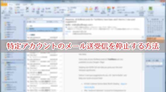 Microsoft Outlook 2010で特定アカウントの送受信を停止する方法