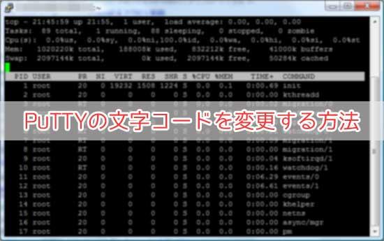 PuTTYの文字コードをUTF-8に変更する方法
